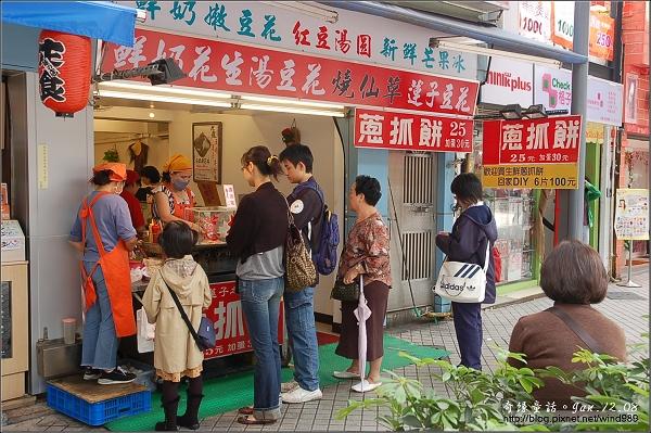 [台北]士林捷運站蔥抓餅