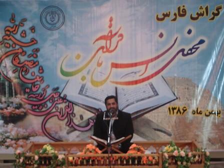 استاد ابوالقاسمي by amin-n.