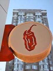 Red Hot Chipotle Sign (Kevin Borland) Tags: usa sign arlington virginia unitedstates south fastfood northamerica chipotle ballston northernvirginia southernunitedstates arlingtoncounty mexicancuisine scoreme32 ashtonheightsneighborhood