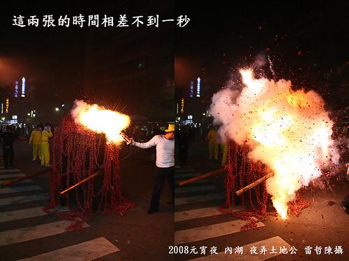 2008 元宵節 內湖夜弄土地公