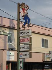 Liquor store in Hirosaki (jrkester) Tags: japan hirosaki 2008