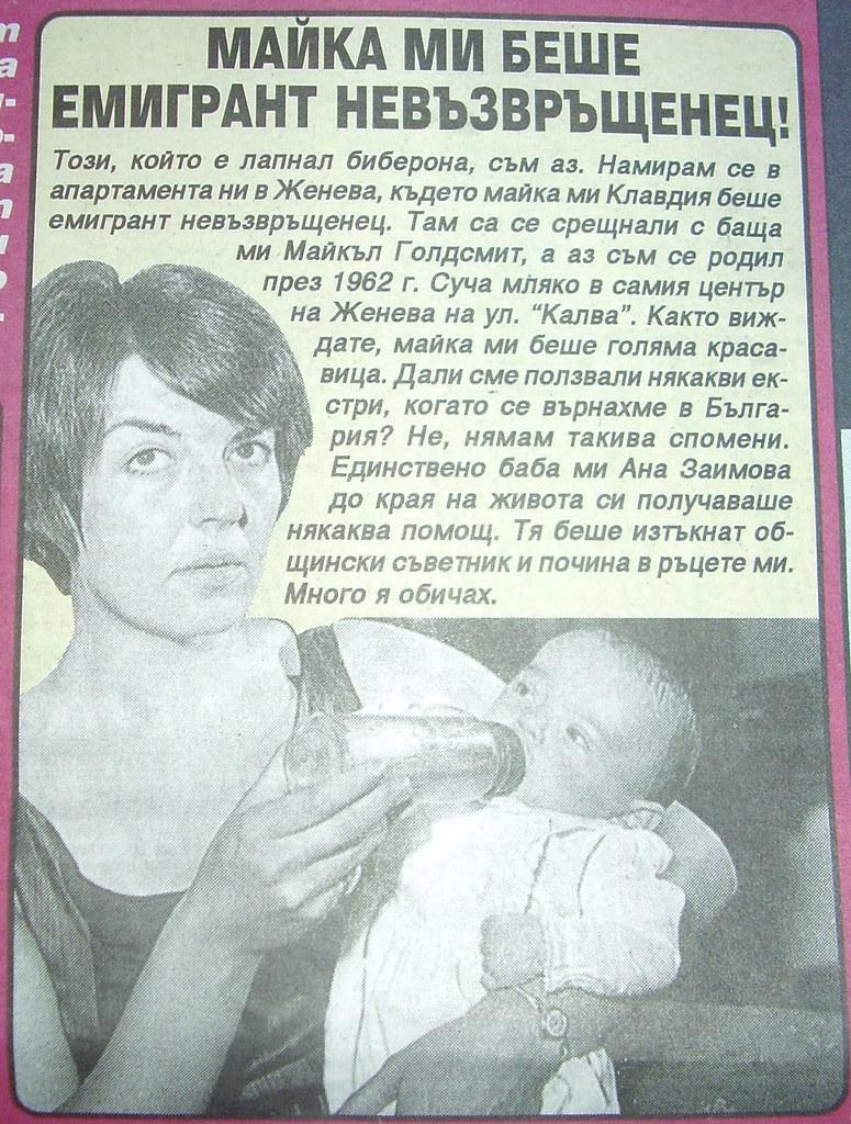 Мартин Заимов като бебе с Клавдия Заимова