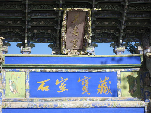 The gate of Mogao Caves