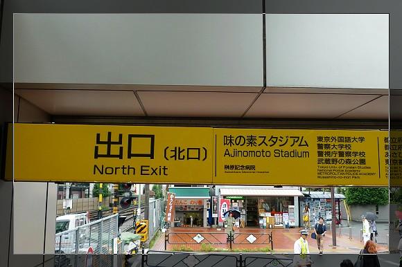 抵達京王線飛田給站囉!