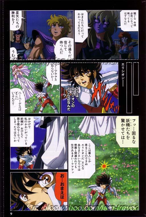 Anime Comic/Film Book de Elysion-Hen [tópico pesado] 2213342187_2aa673a0b6_o