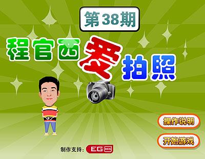 Edison Chen's parody game