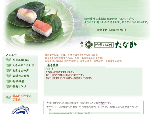 柿の葉すし本舗たなかホームページ