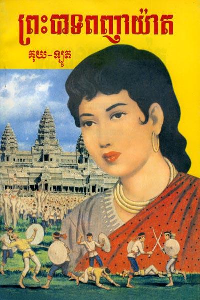 Preah Bat Po Ngie Yat