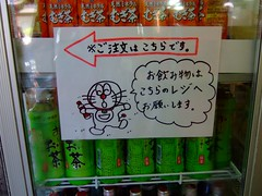 DSCF1683 Doraemons felices en Daibutsu 08-08-2007