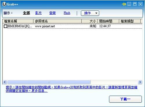 下載Pixnet影片03