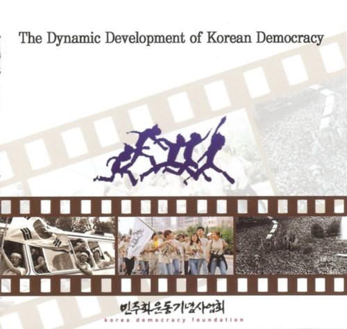 Dynamic Development of Korean Democracy Cover