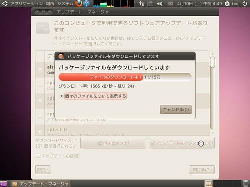 ubuntu10.04desktop_051