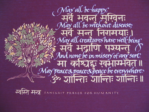 sanskrit prayer for humanity