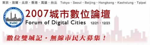 2007城市數位論壇