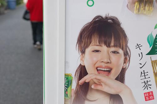 綾瀬はるかの画像11978