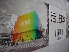 [渋谷]活、日本