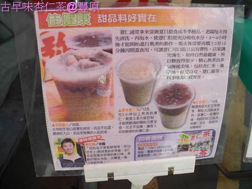 古早味杏仁茶CIMG2251