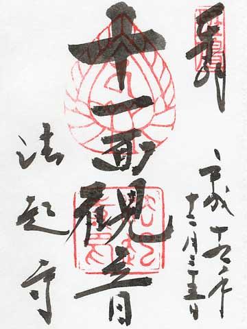 法起寺-ご朱印