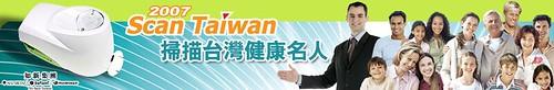 掃描台灣健康名人