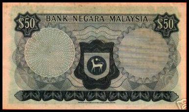 1976 3rd Print Tun Ismail RM50 aUNC - Back