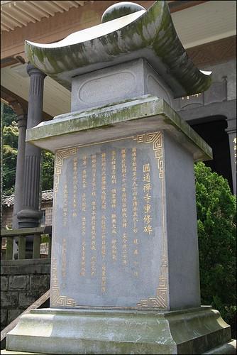 中和圓通禪寺055