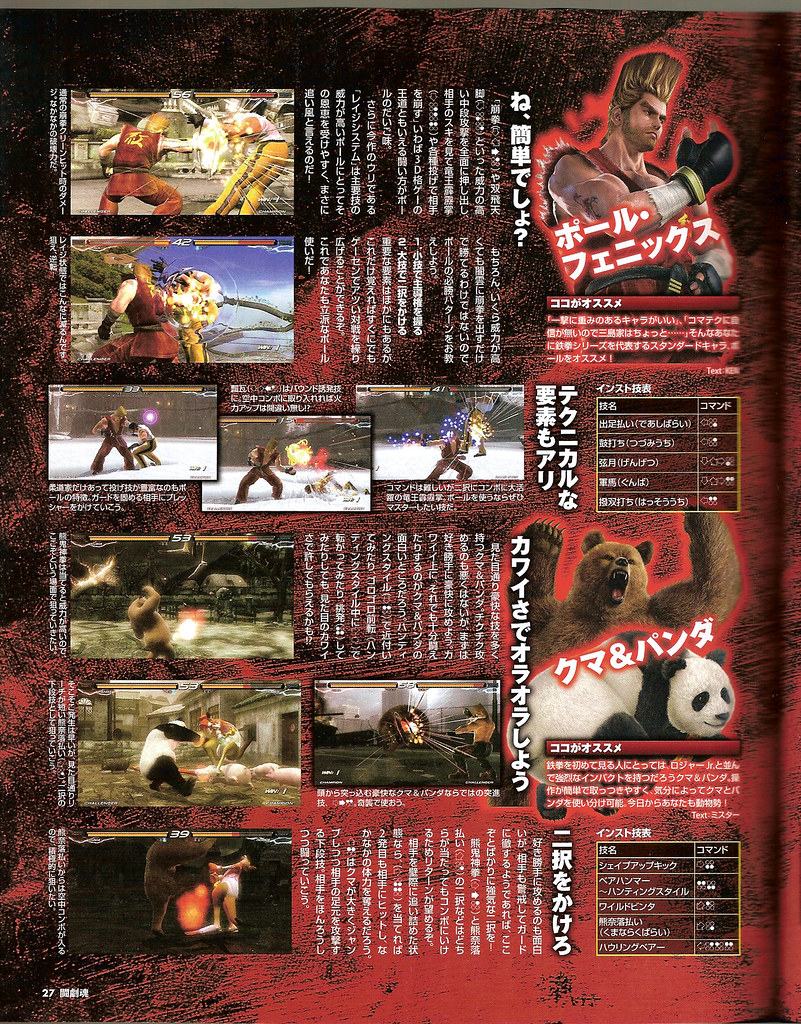 Tekken Zaibatsu Forums - Tekken 6 paul info