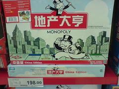 中文 垄断
