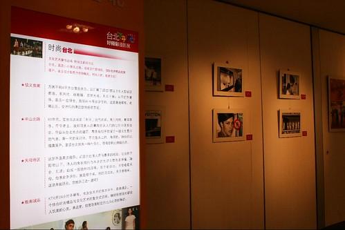台北好精彩攝影展會場