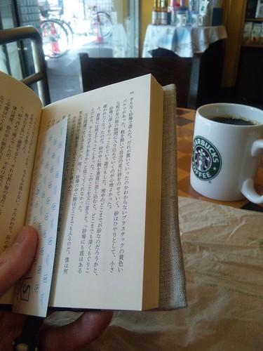 文庫とコーヒー