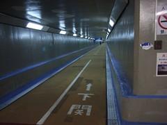 関門トンネル (2)