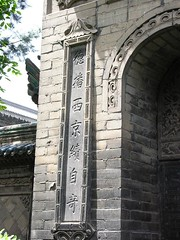 Xi'an : The Great Mosque (beith) Tags: china   hui islamicarchitecture beith  thegreatmosque
