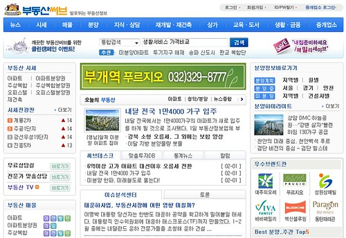 부동산 써브 썸네일 이미지