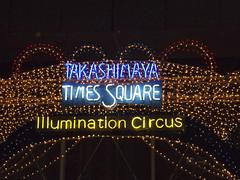 タイムズスクウェアー2007