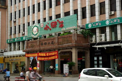 小肥羊 in 开平 Kaiping