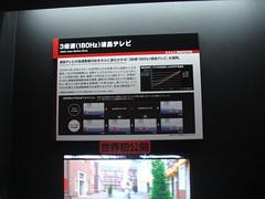 液晶テレビ 画像21