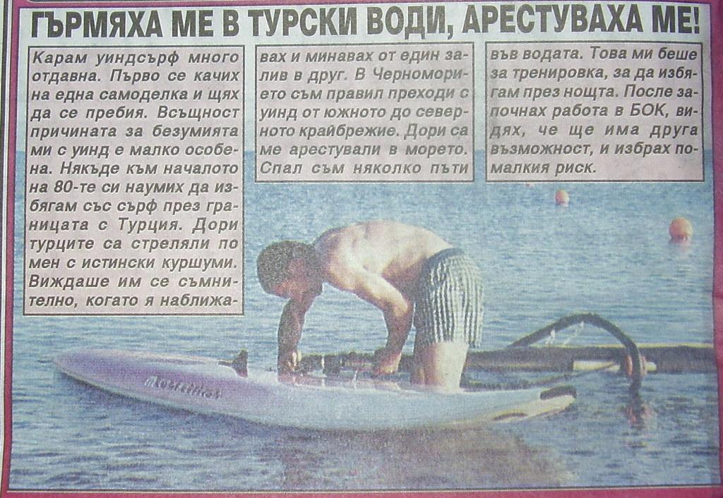 Мартин Заимов с уиндсърфа