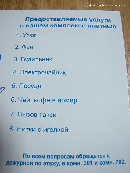 pinsk_107