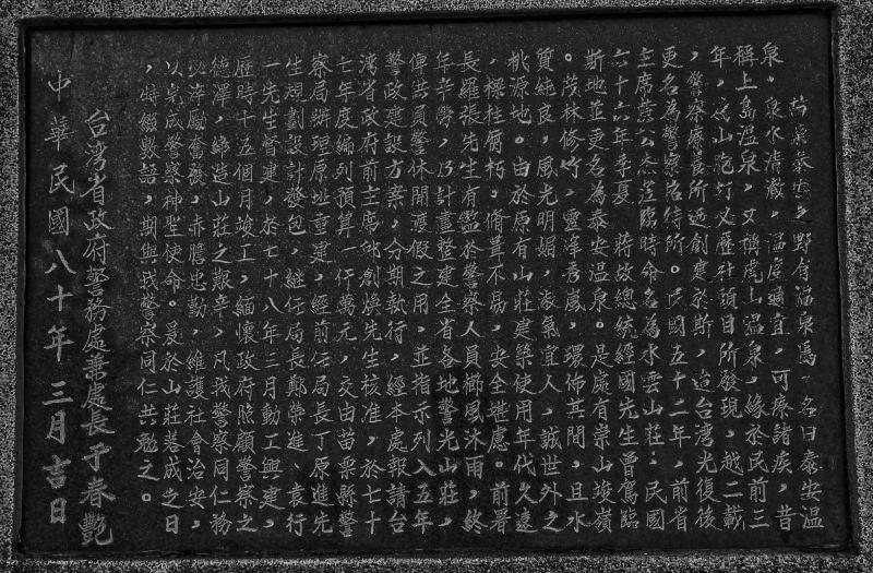 泰安溫泉警光山莊前的立碑