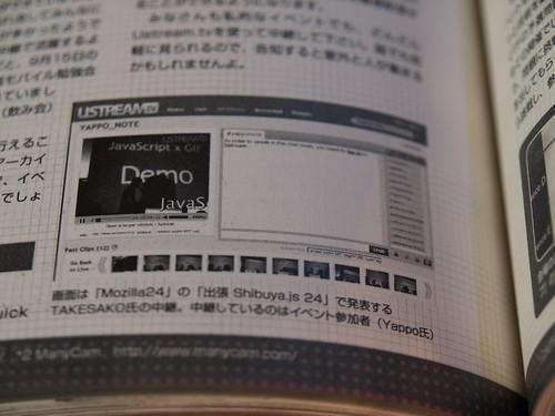 HackerJapan 2007.11