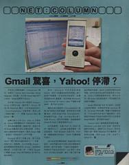 NETColumn:Gmail驚喜,Yahoo!停滯?