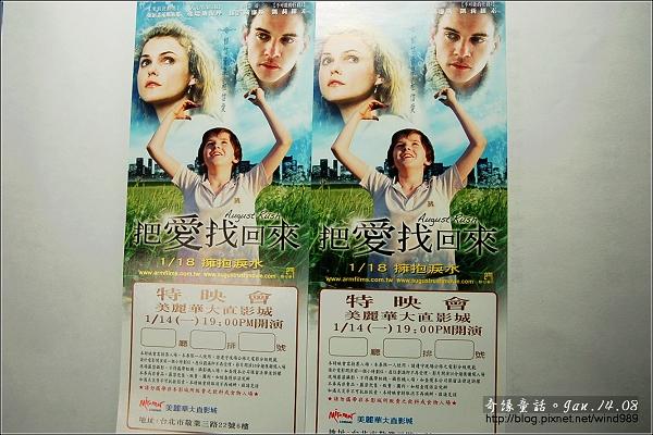 DSC_7550電影票