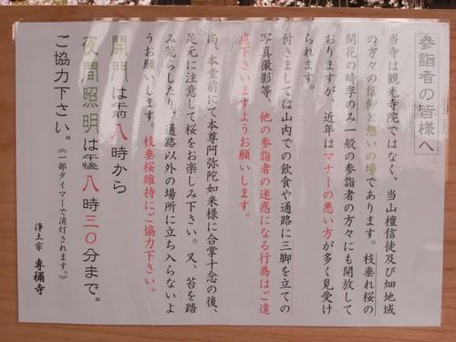 香芝市『専称寺』-02
