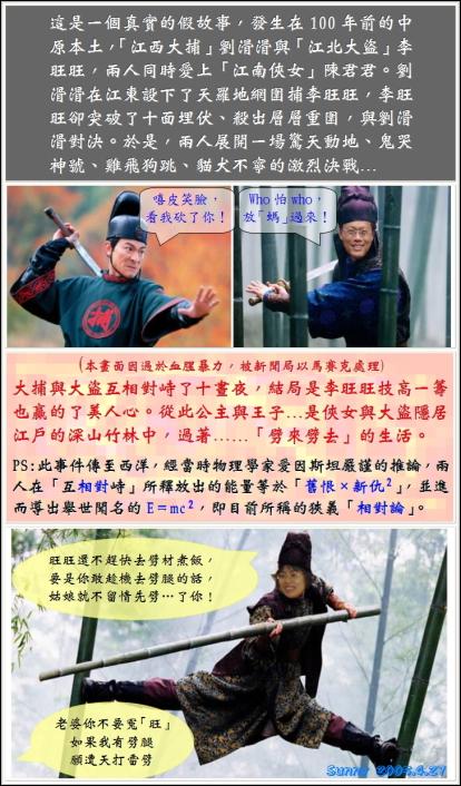 無限台南之相對論