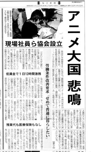 071013 - 日本動畫工作者.演出協會『JAniCA』今天宣告成立,訴求改善動畫業界的不公勞動環境