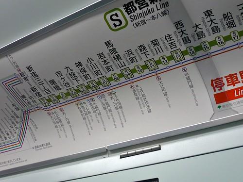 Tokyo subway : shinjuku line