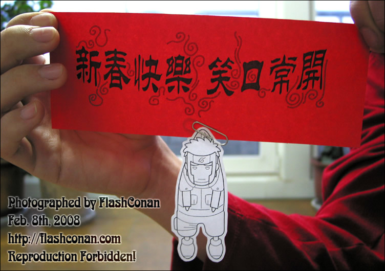 [大和队长捏系列六]豆丁队长祝大家新春快乐!笑口常开! - flashconan - F.C.定义域