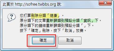 wordpress分類設定-5