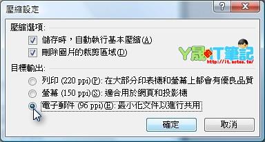 ppt檔變小-06