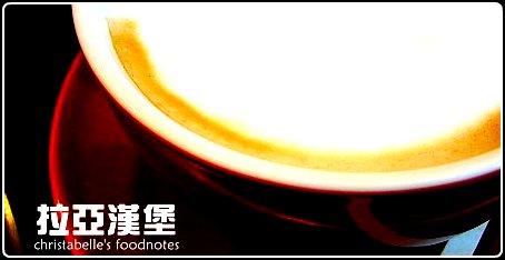 拉亞漢堡卡布奇諾咖啡