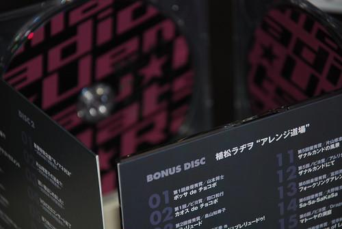 植松伸夫ファンクラブ継続特典2007 「植松ラジオスペクタクルエディション」CD 3枚組!
